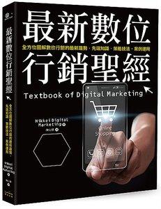 最新數位行銷聖經:全方位圖解數位行銷的最新趨勢‧先端知識‧策略技法‧案例運用-cover