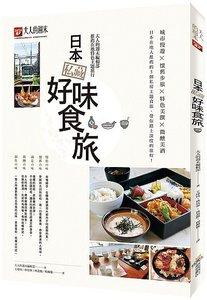 日本私藏好味食旅:大人的週末編輯部推薦在地特色主題旅行-cover