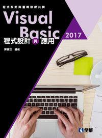 Visual Basic 2017 程式設計與應用:程式設計與邏輯訓練共舞 (附範例光碟)-cover
