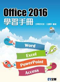 Office 2016 學習手冊 (附範例光碟)-cover