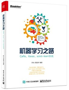 機器學習之路 : Caffe、Keras、scikit-learn 實戰-cover