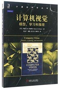 計算機視覺 : 模型、學習和推理 (Computer Vision)-cover
