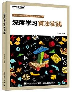 深度學習算法實踐-cover