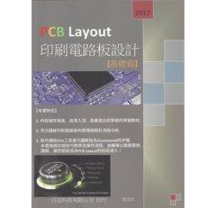PCB Layout 印刷電路板設計 (基礎篇)-cover