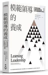 模範領導的養成:20個日常訓練,讓你成為老闆信賴、員工願意跟隨的好主管 (Learning Leadership:The Five Fundamentals of Becoming an Exemplary Leader)-cover
