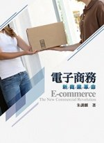 電子商務 : 新商業革命-cover