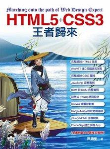 HTML5+CSS3 王者歸來-cover