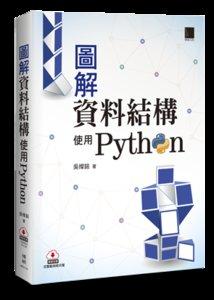 圖解資料結構 -- 使用 Python-cover