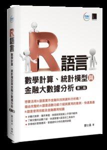 R語言 : 數學計算、統計模型與金融大數據分析, 2/e-cover