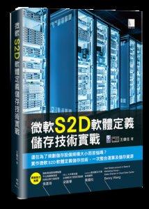 微軟 S2D 軟體定義儲存技術實戰-cover