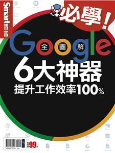 必學!Google6大神器 提升工作效率100%(Smart智富特刊)-cover
