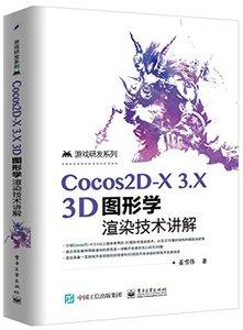 Cocos2D-X 3.X 3D圖形學渲染技術講解-cover