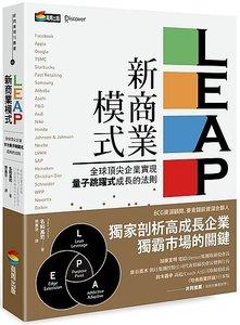 LEAP 新商業模式:全球頂尖企業實現量子跳躍式成長的法則-cover