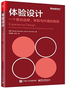 體驗設計:一個整合品牌、體驗與價值的框架(Experience design: a framework for integrating brand, experience, and value)-cover