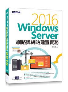 Windows Server 2016 網路與網站建置實務-cover