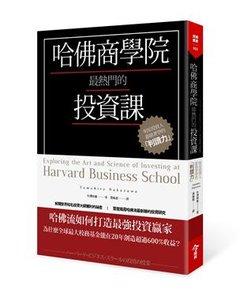 哈佛商學院最熱門的投資課:明星投資人都搶著學的「判讀力」-cover