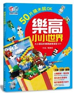 樂高小小世界:50片積木就OK!大小朋友的樂高創意造型DIY (卡漫、交通、動物系列)-cover