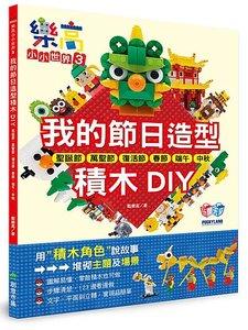 樂高小小世界3:我的節日造型積木DIY!耶誕節、萬聖節、復活節、春節、端午、中秋-cover