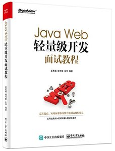 Java Web輕量級開發面試教程-cover