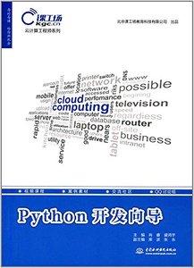 Python開發嚮導-cover