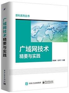 廣域網技術精要與實踐-cover