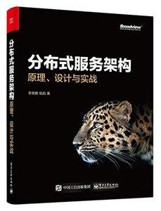 分佈式服務架構:原理、設計與實戰-cover