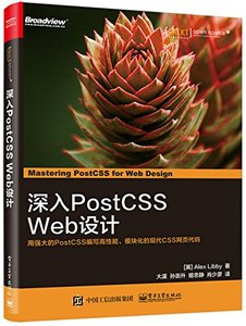 深入 PostCSS Web 設計 (Mastering PostCSS for Web Design)-cover