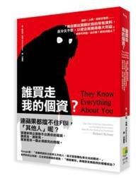 誰買走我的個資:當你一上網,就等於宣告「我自願出賣關於我的所有資料,且分文不取,以使企業獲得最大利益」。為什麼?該如何遏止?(They Know Everything About You: How Data-Collecting Corporations and Snoopi-cover