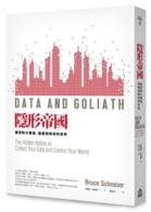 隱形帝國:誰控制大數據,誰就控制你的世界 (Data and Goliath: The Hidden Battles to Collect Your Data and Control Your World)-cover