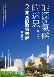 能源與氣候的迷思:2兆元的政策失誤【修訂版】