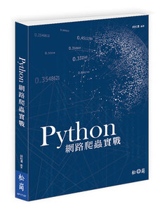 Python 網路爬蟲實戰-cover