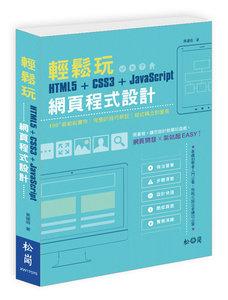 輕鬆玩 HTML5+CSS3+JavaScript 網頁程式設計-cover