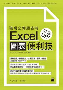 職場必備超省時 Excel圖表便利技 效率UP-cover