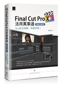 Final Cut Pro X 活用萬事通:Mac 影音剪輯一本就學會!(暢銷回饋版)-cover
