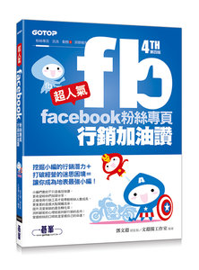 超人氣 Facebook 粉絲專頁行銷加油讚 -- 挖掘小編的行銷潛力 + 打破經營的迷思困境 = 讓你成為地表最強小編!(第四版)