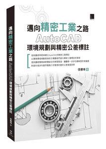 邁向精密工業之路─AutoCAD環境規劃與精密公差標註-cover