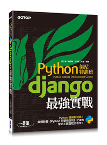 Python 架站特訓班 -- Django 最強實戰-cover