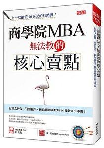 商學院 MBA無法教的核心賣點:行銷之神傑.亞伯拉罕,教你賣到手軟的 66種銷售引導術!-cover