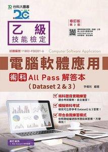 乙級電腦軟體應用術科 All Pass 解答本 (Dataset 2&3)--修訂版, 2/e-cover