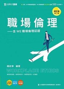 職場倫理-邁向WE職場倫理認證 -- 修訂版, 2/e (附贈OTAS題測系統)-cover