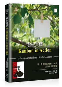 看板實戰 : 用一張便利貼訓練出100分高效率工作團隊 (Kanban in Action)-cover