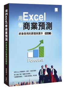 用 Excel 做商業預測 -- 終身受用的原理與實作-cover