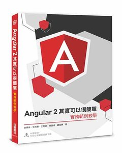 Angular2 其實可以很簡單:實務範例教學-cover