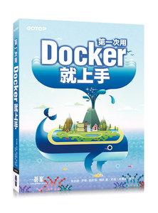第一次用 Docker 就上手-cover