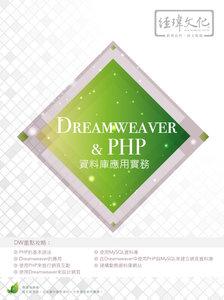 Dreamweaver & PHP 資料庫應用實務 (舊版: Dreamweaver CS5 & PHP 資料庫應用經典)-cover