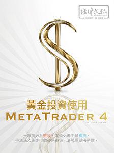 黃金投資使用 MetaTrader 4-cover