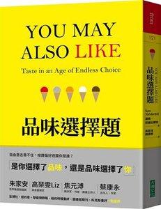 品味選擇題:隱藏在Netflix、Spotify播放列表、亞馬遜評分中,推薦「你可能也喜歡」的思維演算祕密 (You May Also Like: Taste in an Age of Endless Choice)-cover