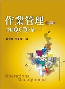 作業管理:管控QCD之鑰, 2/e-cover