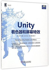 Unity著色器和屏幕特效 (Mastering Unity shaders and effects)-cover