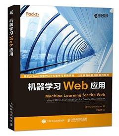 機器學習Web應用-cover